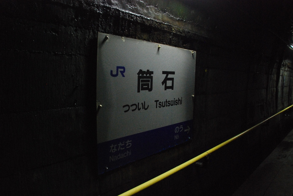 駅名サイン
