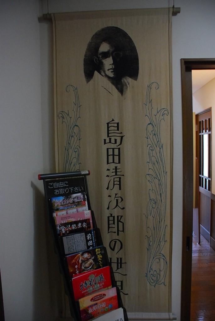 島田清次郎の世界