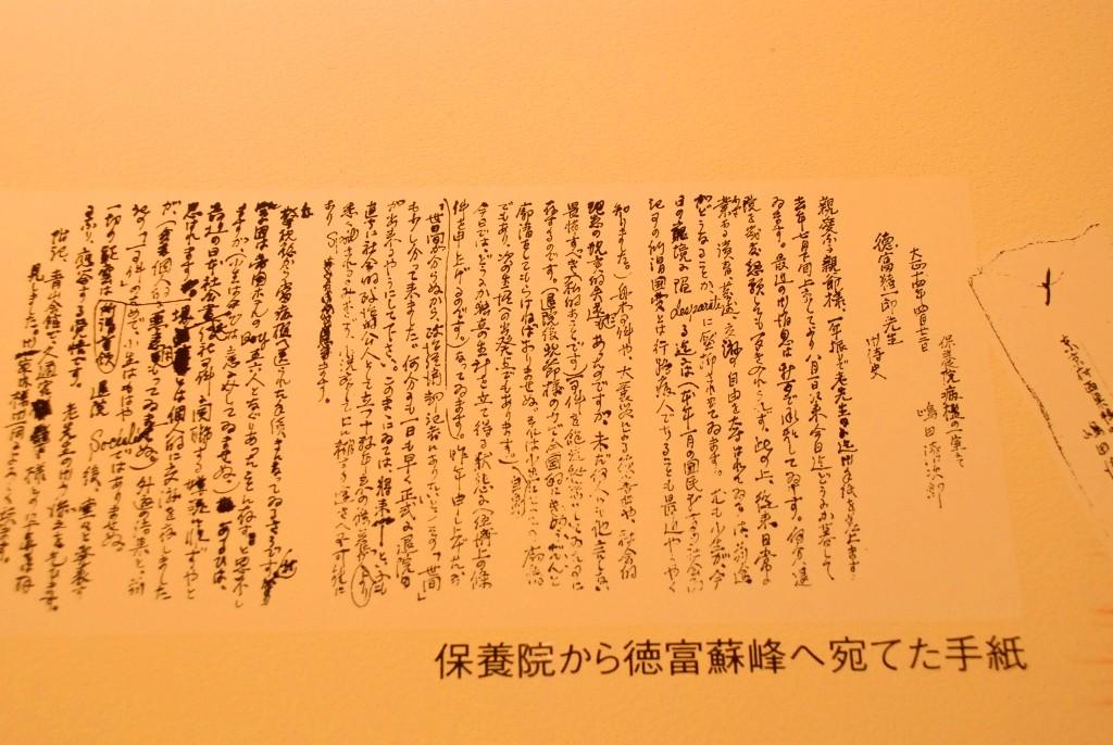 徳富蘇峰への書簡