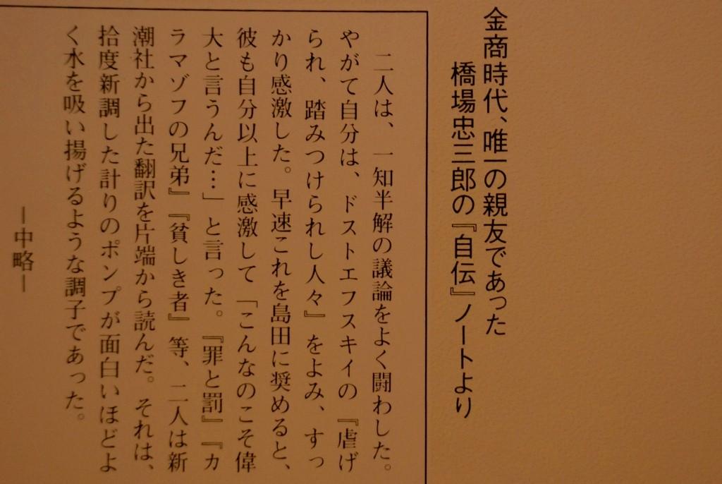 橋場ノート