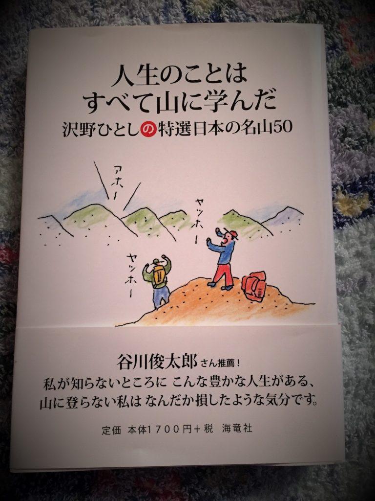 89384909767c 沢野ひとしの山の本というのは、『山と渓谷』で連載された『てっぺんで月を見る』が最初だった。