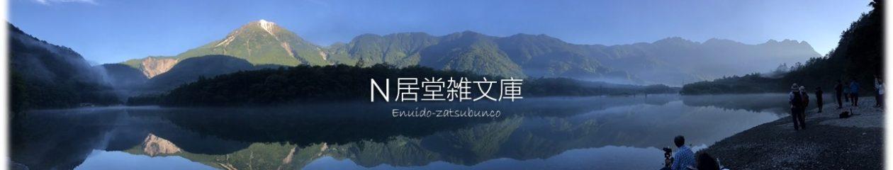 N居堂雑文庫:中居ヒサシ